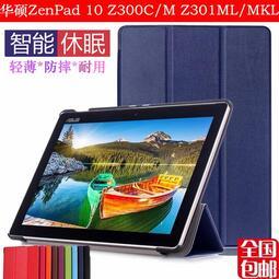 汽車百貨 華碩ZenPad 10 Z300M/ C保護套P00C/ P023平板電腦P028殼Z301ML皮套