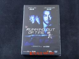 [DVD] - 暗戰 Running Out of Time