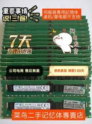 伺服器專用 4G 8G 16G 三星 美光 現代  DDR3 ECC REG 10600R 12800R 記憶體