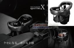 車資樂㊣汽車用品【DZ412】日本CARMATE 碳纖紋 杯架式固定 4點式彈簧膜片固定 飲料雙杯架