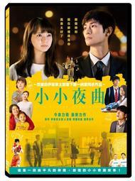 台聖出品 – 小小夜曲 DVD – 三浦春馬、多部未華子 主演 – 全新正版