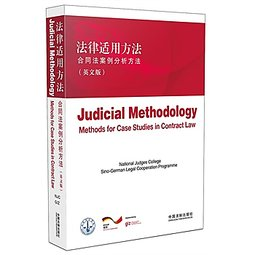 [尋書網] 9787509363843 Judicial Methodology:M(簡體書sim1a)
