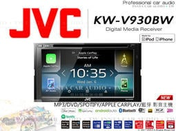 音仕達汽車音響 土城 JVC【KW-V930BW】藍芽 AirPlay CarPlay 安卓Auto 安卓鏡射 WiFi
