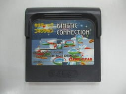 GG 日版 GAME 動態拼圖 Kinetic Connection (41224953)