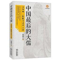 [尋書網] 9787224113518 中國最後的大儒:王陽明、張載與關中三李 儒學(簡體書sim1a)