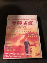 美夢成真 What Dreams May Come DVD(冠鈞公司貨)