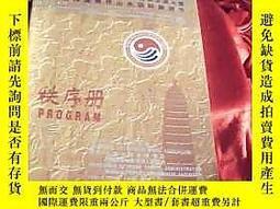 古文物罕見第三屆中國--焦作國際太極拳交流大賽暨第四屆焦作山水國際旅遊節秩序冊露天武術協會武術協會出版2005