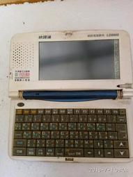 二手故障無敵LD9900翻譯機不知好壞廢品賣
