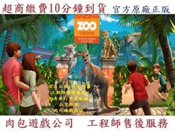 PC版 繁體 肉包遊戲 超商 STEAM Zoo Tycoon: Ultimate Animal Collection