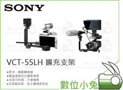 VCT-55LH Official SONY bracket japan new.