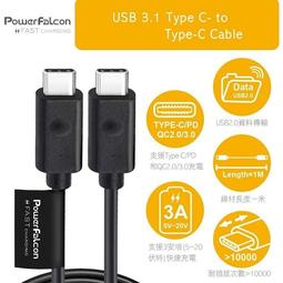 PowerFalcon USB Type C(公) to Type C (公)1M, 3A快速充電數據傳輸線