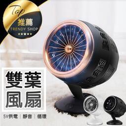《台灣現貨 雙葉渦輪USB風扇》USB雙葉風扇 冷風機 攜帶簡便 小風扇 電風扇 循環扇【VR030189】『潮段班』