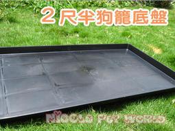 *妮可寵物*【狗籠】二尺半狗籠底盤, 抗菌底盤, 台灣生產(非大陸貨) 無法超取