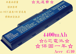 保固一年-現貨Acer AS07A31 AS07A32 AS07A41 AS07A42 AS07A71
