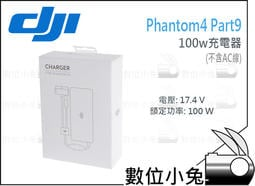 數位小兔【DJI Phantom 4 Part9 100W 電池充電器】pro Advanced 快速充 P4P P4A