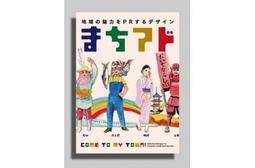 益大資訊~Come to My Town!ISBN:9784756247513