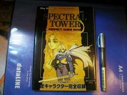 【竹軒二手書店-0910-b1b?h*3】『Spectral Tower』日版電玩攻略 平成8年 4881992945
