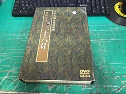 二手專輯 DVD 三十六集電視連續劇 孫子兵法與三十六計 DVD 珍藏版 缺第四卷2DVD <128G>