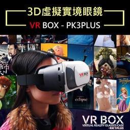 【今日下殺199元】VR Box 3D眼鏡 虛擬實境頭盔 Case 類htc Vive Gear PS