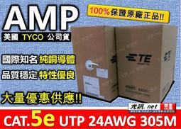 [ 免運費 2350元 ] AMP CAT.5E COMMSCOPE  CAT5e UTP 24AWG 305米 網路線