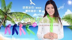 [愛團購 iTogo]冰領巾|涼爽冰巾|冰涼|降溫消暑魔術冰巾29元