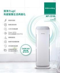 母親節(一台11499元+二片滤網)COWAY綠淨力立式空氣清淨機AP-1216L