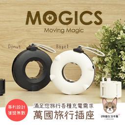 【免運+發票】MOGICS Power Bagel Donut 延長線 萬國插座 旅用轉接頭 智能插座 摩奇客 甜甜圈