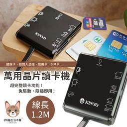【快速出貨】Kinyo多功能晶片讀卡機 讀卡機 繳稅 金融卡讀卡機 ATM晶片讀卡機 健保卡 記憶卡讀卡機