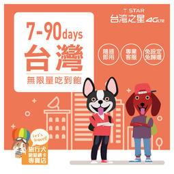 【可熱點分享】 台灣網卡 7-90天 4G上網 【無限量吃到飽】台灣之星 免設定 免開卡 隨插即用 網路卡