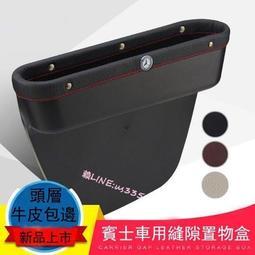 熱賣! Benz賓士E級GLK300座椅縫隙塞GLA200收納盒SC級夾縫置物盒