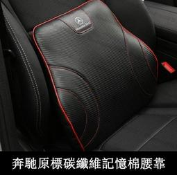 Mercedes Benz汽車腰靠靠墊腰墊護頸護腰靠枕寶馬奧迪奔馳賓士車用座椅頭枕腰靠套裝