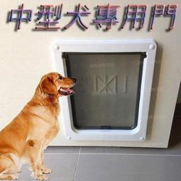 特價(中號)狗門寵物門洞 中小型犬專用門洞 自由出入門洞 白色