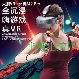 大朋一體機M2 Pro增強版 三星2.5K AMOLED屏 低延遲不暈眩 虛擬實境VR頭盔 3D眼鏡DPVR