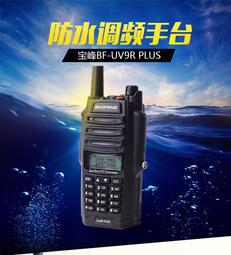 頂尖無線電#BAOFENG寶峰BF-UV9R PLUS 15W超遠距離防水防塵雙頻對講機