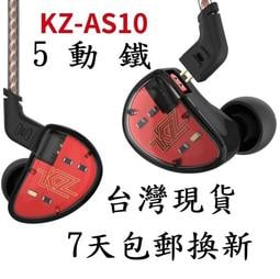 KZ AS10 帶麥 禮包  耳機 一年保固
