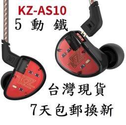 KZ AS10  無麥 編織鍍銀線 禮包 十單元 耳機 一年保固