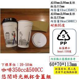 悠閒時光350CC(12OZ)咖啡紙杯50只(不含蓋子及隔熱杯襯)