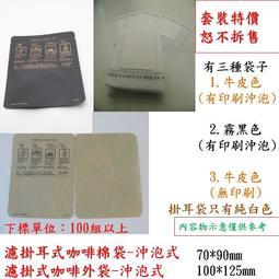 咖啡牛皮色無印刷外袋+耳掛式濾棉紙-50組,另有牛皮色有印刷沖泡標示及霧黑色有印刷沖泡外袋直接標註想要規格即可。