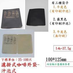 咖啡牛皮色印刷沖泡標示外袋-50只,另有牛皮色無印刷空白及霧黑色有印刷沖泡外袋