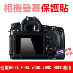 批發王@ Canon佳能 相機螢幕保護貼 650D、700D、750D、760D、800D專用 相機膜 保護膜 保護貼