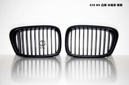 TWL台灣碳纖 全新BMW 寶馬 E39 520 528 530 M5 消光黑 霧黑 水箱罩 黑 鼻頭 凸版