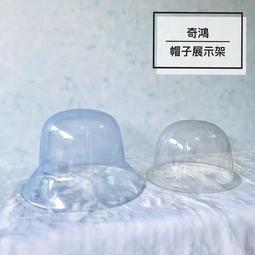 CH奇鴻✪ 實拍-透明塑膠成人帽子展示架(2入) 帽架帽托帽撐假髮架 日常收納 服飾展示道具