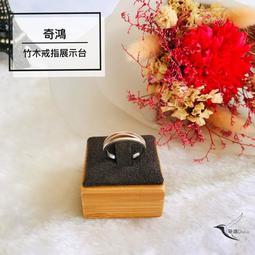 CH奇鴻✪ 實拍-木質絨布戒指展示台 飾品收納 戒指收納展示 日常飾品收納 飾品桌上展示 飾品展示道具