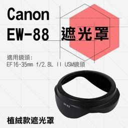 御彩數位@Canon 植絨款 EW-88 蓮花遮光罩 EF 16-35mm f/ 2.8L II USM 太陽罩 攝影