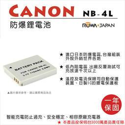 御彩數位@樂華 FOR Canon NB-4L 相機電池 鋰電池 防爆 原廠充電器可充 保固一年