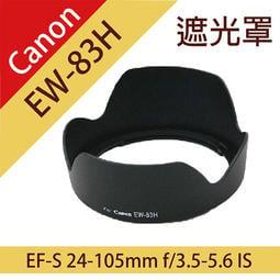 御彩數位@Canon EW-83H蓮花遮光罩 適EF 24-105mm f/ 4L鏡IS USM f4.0 1:4