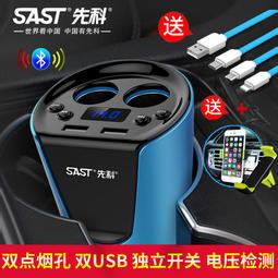 先科 杯架式車載充電器雙USB手機一拖二點煙器汽車多功能車充
