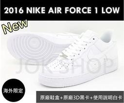 NIKE AIR FORCE 1 LOW 全白低筒 滑皮 嘻哈街頭 時尚經典不敗 權志龍 余文樂 冠希 男女