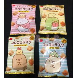 《☀MSinJP 日本。預購 角落生物 酥脆口感 方塊吐司塊 吐司餅乾 四連小包裝 日本製~🌸✌