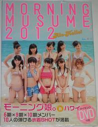 早安少女組 2012 Alo-Hello! 夏威夷 寫真集 附DVD